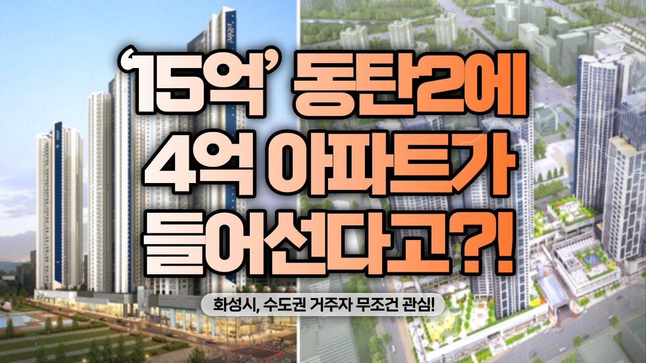 화성시 오산동 '동탄역 디에트르 퍼스티지' 531가구 분양