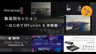 ブラックマジックデザイン製品別セッション ~はじめてのBlackmagic Fusion 8 体験セッション~