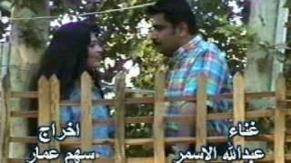 تحميل اغاني عبدالله الاسمر تريد تخدعني (قمة في الروعة ) MP3