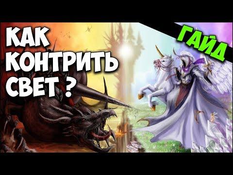 Скачать герои меча и магии 5 орда торрент
