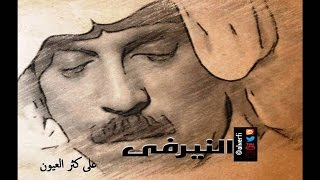 تحميل اغاني عبدالله الرويشد - ع كثر العيون MP3