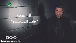 تحميل اغاني Majid Al Mohandis ... Ana Asef - With Lyrics | ماجد المهندس ... انا اسف - بالكلمات MP3