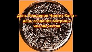 День Рождения ЧингизХана. День рождения цивилизации