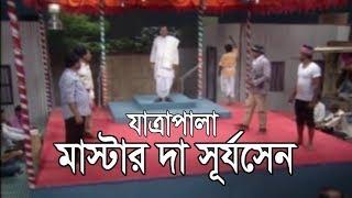 বাংলা যাত্রাপালা - মাস্টার দা সূর্যসেন | Jatra Pala - Master da Surya Sen
