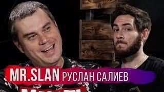 Mr.Slan (Руслан Салиев) - О женщинах, рэпе и Майкле Джексоне