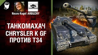 Chrysler K GF против Т34 - Танкомахач №74 - от ARBUZNY и Necro Kugel [World of Tanks]