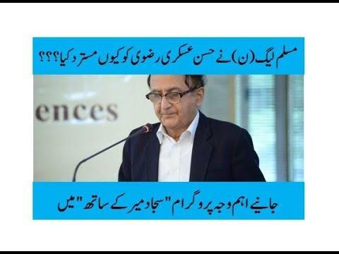 PML N Nay Hassan Askari Rizvi Ko Q Mustrad Kia Sajjad Mir ke Saath 07 june 2018