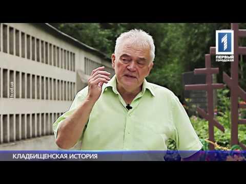 Чиновники хотят провести инвентаризацию одесских кладбищ