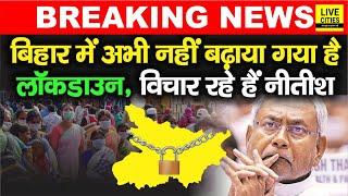 Bihar में Nitish सरकार की सफाई, अभी नहीं बढ़ाया गया है लॉक डाउन, फैसला जल्दी ही लेंगे l LiveCities - Download this Video in MP3, M4A, WEBM, MP4, 3GP