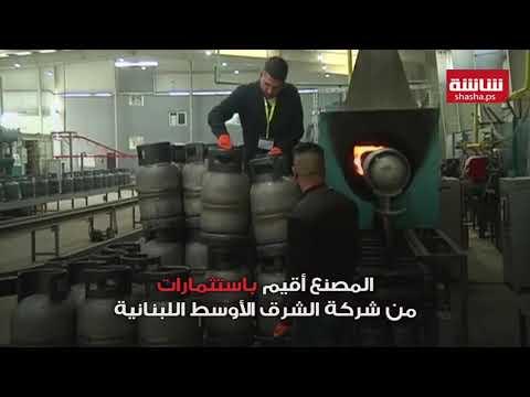 أول مصنع لاسطوانات الغاز بالعراق يهدف لإنتاج مليون وحدة سنويا