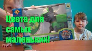 Учим цвета видео для самых маленьких детей! Распаковка Щенячий Патруль!