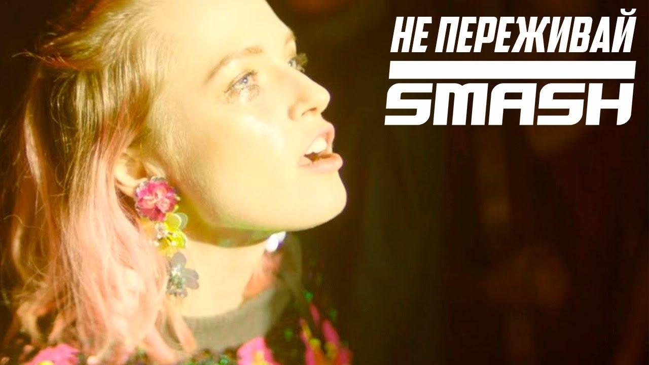Smash — Не переживай