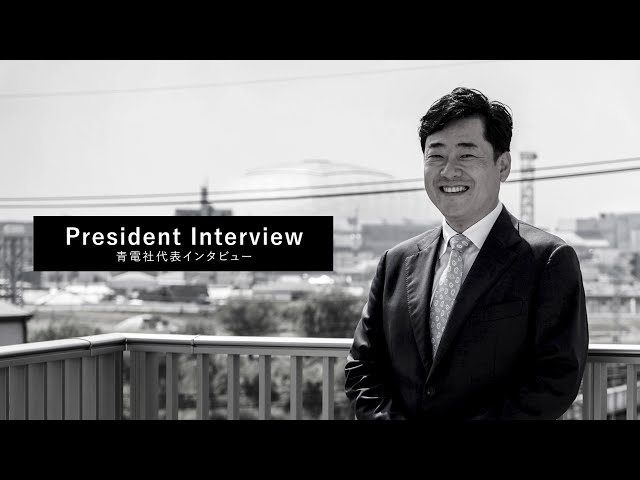 【社長インタビュー】青電社代表の想い