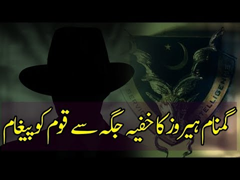 Strong Message of Gumnam Sipahis to Pakistani Nation