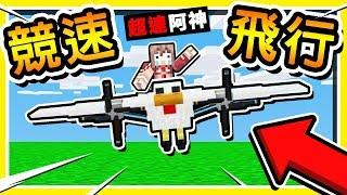 Minecraft 麥塊【人體飛機盃】真的可以氮氣噴😂 !! 來【尬車啦】!! 8種技術【彈射甩尾飄移】!! 全字幕