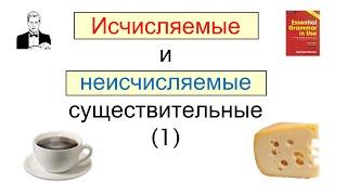 Исчисляемые и неисчисляемые существительные в английском.