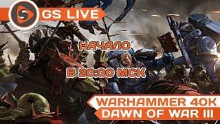 Warhammer 40.000 Dawn of War 3. Стрим GS LIVE