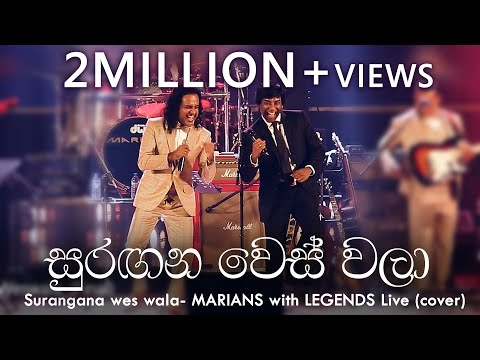 සුරඟන වෙස් වලා | Surangana Weswala - MARIANS With LEGENDS Live (cover)