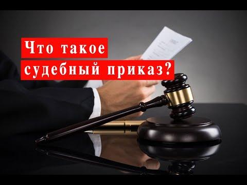 БГиБН: Что такое судебный приказ?