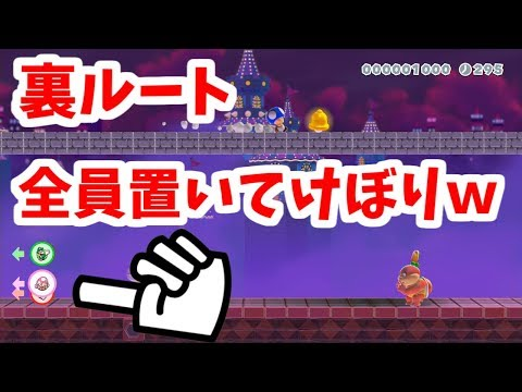 Super Mario Maker2  みんなでバチョルでこれができると強い!マリオメーカー2