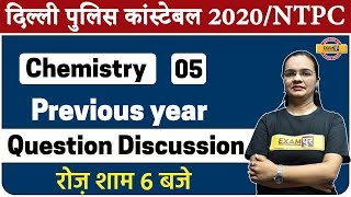 DELHI POLICE CONSTABLE / NTPC || CHEMISTRY || By Shagun Maam || Class 05|| Previous Year