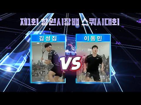 [매치업스쿼시] 김성집 vs 이동민 (제1회 창원시장배 스쿼시대회 선수권 Plate 결승)