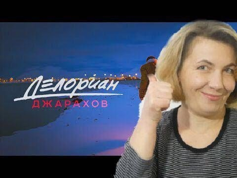 Реакция МАМЫ на Джарахов – Делориан