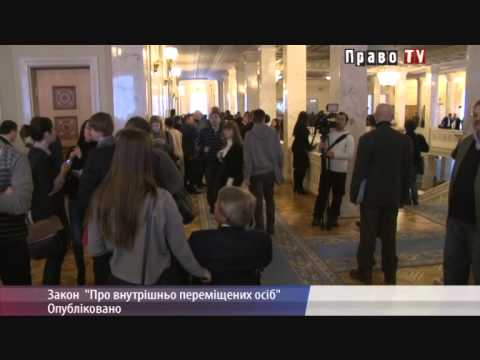 """В Украине опубликован закон """"О внутренне перемещенных лицах"""""""