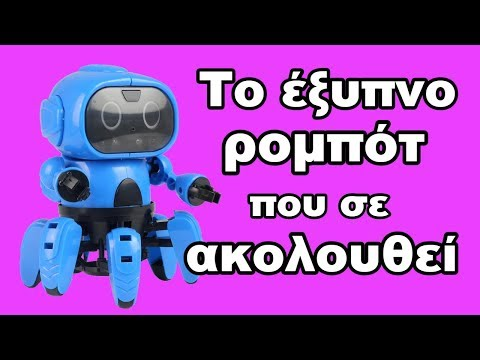 Φτιάξτο Μόνος Σου: DIY Robot Do It Your Self Greece - Greek Unboxing & Review