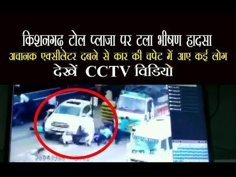किशनगढ़ टोल प्लाजा पर टला भीषण हादसा, कार की चपेट में आए कई लोग, देखें सीसीटीवी VIDEO