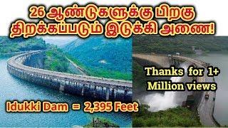 Idukki dam water level|26 ஆண்டுகளுக்கு பிறகு நிரம்பிய இடுக்கி அணை|Tamil Tech & Mystery