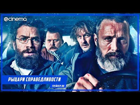 Рыцари справедливости ✔️ Русский трейлер (2021)