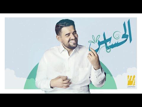 """اسمع- أغنية حسين الجسمي الجديدة """"الحساس"""""""