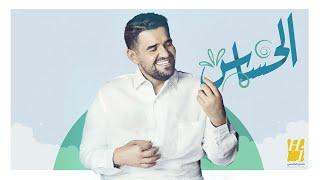 حسين الجسمي - الحساس (حصرياً) | 2020 | Hussain Al Jassmi - The delicate
