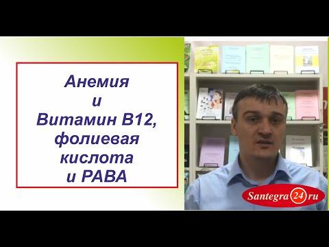 Анемия и Витамин В12, фолиевая кислота и РАВА