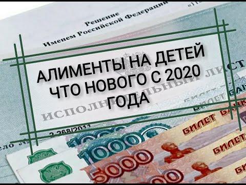 Алименты в 2020году. Как бухгалтеру удержать и перечислить алименты. Что нового с 2020года.