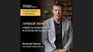 «Новости компании и стратегия развития Global Intellect Service» от CEО Вячеслава Ушенина.