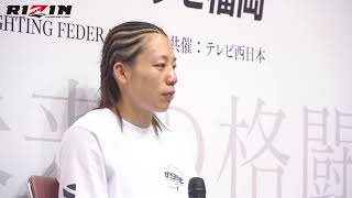 RIZIN.10浜崎朱加選手試合後マスコミインタビュー