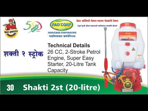 Strock Power Sprayers- GANU 2ST