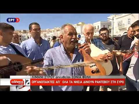 Η 16η μουσική συνάντηση λαϊκών πνευστών στη Σύρο Ι ΕΡΤ