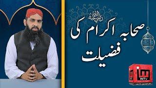 Azmat-e-Sahaba (R.A) Wahdat-e-Ummat | Agahi by Alama Hafeez Ullah Farooqi | IM Tv