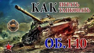 WOT Как играть на советском ст 10 - Объект 140 или как танковать ромбом / World of Tanks