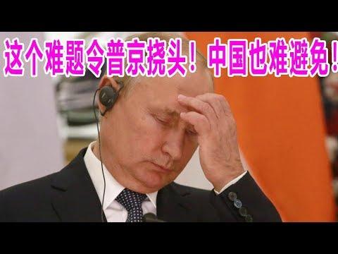 刻不容缓!这个难题令普京挠头!中国也难避免!