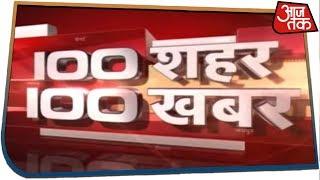 देश की अबतक की बड़ी खबरें देखें   100 Shahar 100 Khabar   August 20, 2019