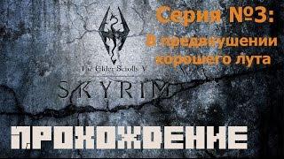 Прохождение игры TES V: Skyrim. Серия №3: В предвкушении хорошего лута.