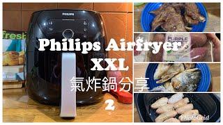 👩🍳Philips Airfryer👩🍳 EP 2 飞利浦氣炸鍋懶人烹調+清洗分享