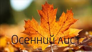 Осенний лист | Петр Бальжик - жатвенная песня