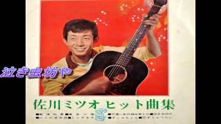 泣き虫坊や佐川ミツオさん