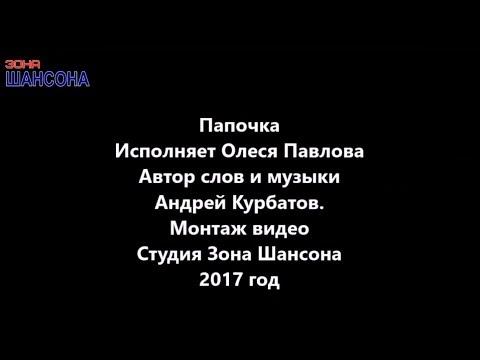 Олеся Павлова-Папочка(сл. и муз.А.Курбатов) Новинка 2017