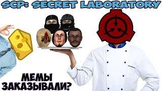 Мемчики по SCP: SECRET LABORATORY   Монтаж